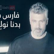 اغنية بدنا نولعا - المغني فارس كرم
