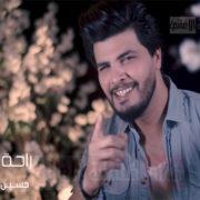 اغنية راحة البال - المغني حسين الترك