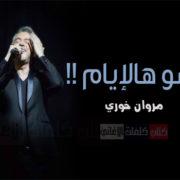 اغنية شو هالايام - المغني مروان خوري