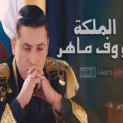 اغنية الملكة - المطرب رؤوف ماهر