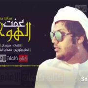 اغنية عفت الهوى - عبدالله جمعة