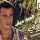 اغنية - اه حبيبي - ولا يملى عنيا الا حبيبي - عمرو دياب