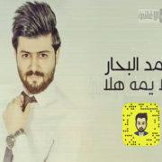 اغنية هلا يمة هلا - احمد البحار
