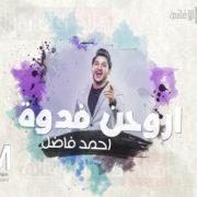 اغنية اروحن فدوة - احمد فاضل
