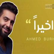 اغنية اخيرا - احمد برهان
