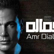 اغنية الله على جماله - عمرو دياب
