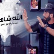 اغنية الله شاهد ع اللي بيا - تامر حسني - فريق ذا فويس كيدز