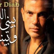 اغنية اللي بيني وبينك - عمرو دياب