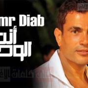 اغنية انت الوحيد - عمرو دياب
