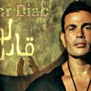 اغنية لو قادر - عمرو دياب