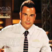 اغنية مكنتش ناوي - عمرو دياب