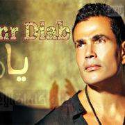 اغنية ياما - عمرو دياب
