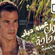 اغنية اول كل حاجة - عمرو دياب