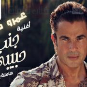 اغنية جنب حبيبي - عمرو دياب