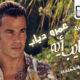 اغنية حبايب ايه - عمرو دياب