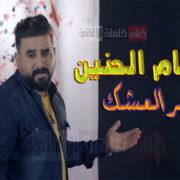 اغنية صاير العشك - المطرب العراقي حسام الحنين