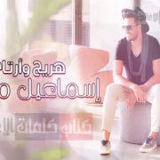 اغنية هريح وارتاح - اسماعيل مبارك