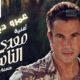 اغنية معدي الناس - عمرو دياب