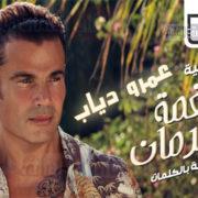 اغنية ماسكلي في نغمة الحرمان - عمرو دياب