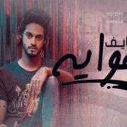 اغنية هواية - نايف البلوشي