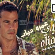 اغنية قلبي اتمناه - وانت ويايا ياما قولت انشالله - عمرو دياب