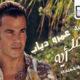 اغنية قمر ايه - عمرو دياب