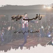 اغنية عاشت الاسامي يا بيروت - راغب علامة