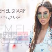 اغنية غمرني بجنون - ريم الشريف