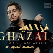 اغنية غزالي - سعد لمجرد