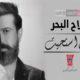 اغنية جان استحيت - صلاح البحر