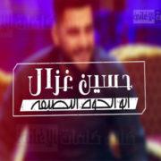 اغنية ابو الخوة النظيفة - حسين غزال