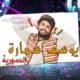 أغنية السورية - يوسف سمارة