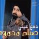 أغنية دمع عيني - صباح محمود