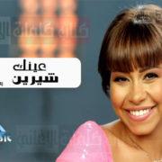 أغنية عينك - شيرين عبد الوهاب