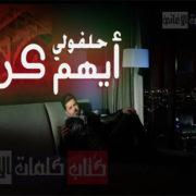 اغنية حلفولي - ايهم كريم