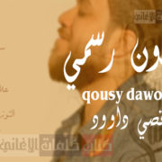 كلمات اغنية مجنون رسمي - قصي داوود