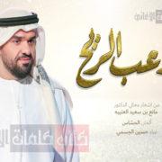 كلمات اغنية مداعب الريح - حسين الجسمي