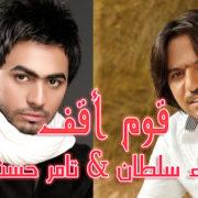أغنية قوم اقف - بهاء سلطان - تامر حسني