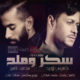 اغنية سكر وملح - محمد قمبر - خميس زويد