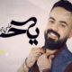 أغنية يا حب - علي مجدي