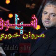 أغنية يا شوق - مروان خوري