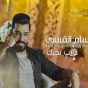 أغنية ذايب بحبك - حسام القيسي
