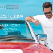 اغنية نفس الحنين - تامر حسني