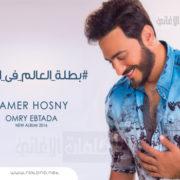 اغنية بطلة العالم في النكد - تامر حسني