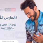 اغنية الحارس الله - تامر حسني