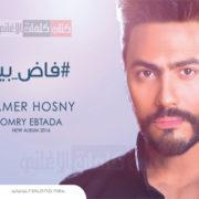 اغنية فاض بيا - تامر حسني