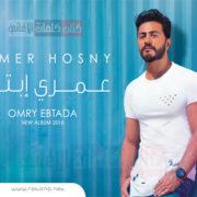 اغنية عمري ابتدا - تامر حسني