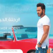 اغنية في رحلة الحياة محدش له زي - تامر حسني
