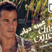 اغنية يا اجمل عيون - برج الحوت - عمرو دياب