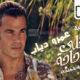 اغنية يا احلى حاجة في عمري - عمرو دياب